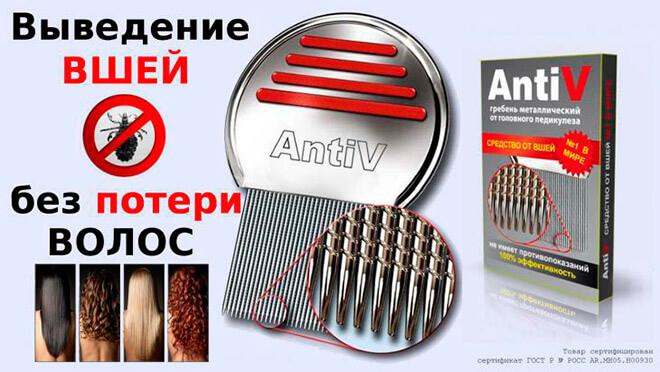 AntiV